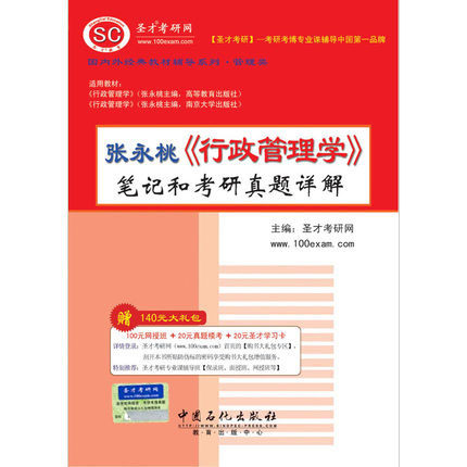 张永桃《行政管理学》笔记和考研真题详解